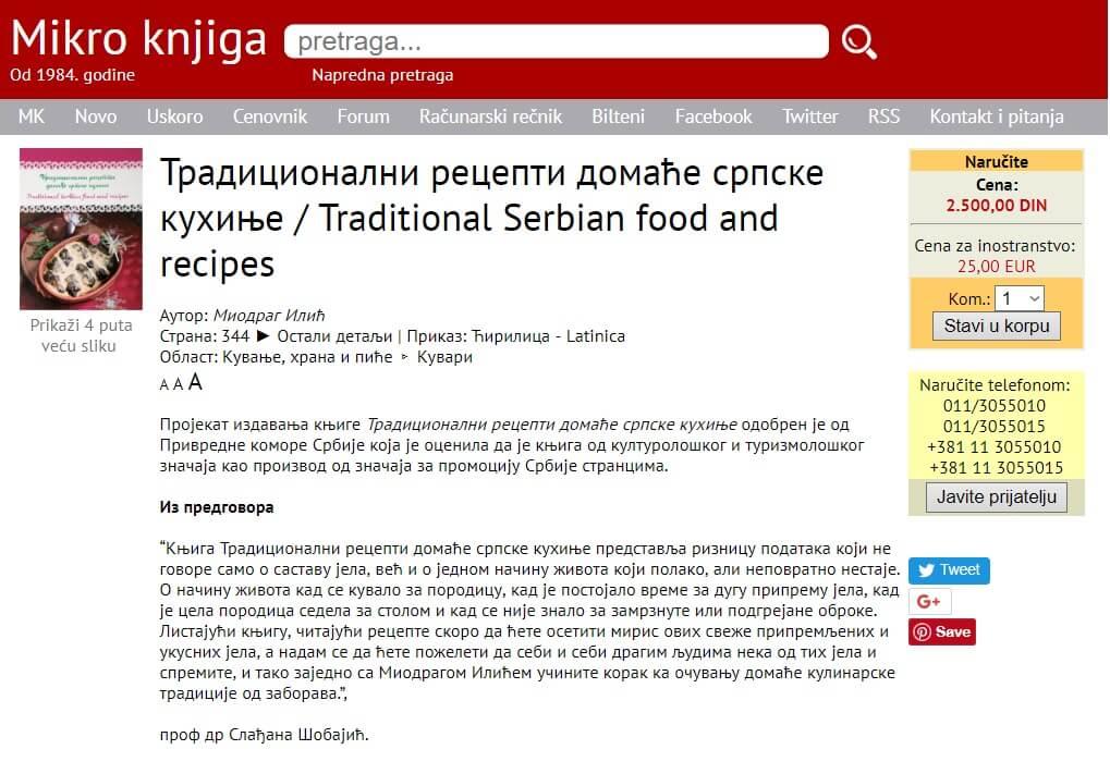 Mikroknjiga.rs - kupite knjigu Tradicionalni recepti domaće srpske kuhinje