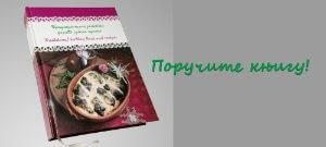 Tradicionalni recepti domace srpske kuhinje cir porucite knjigu 300x135